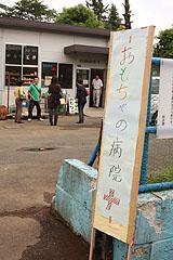 東村山市秋水園内おもちゃの病院