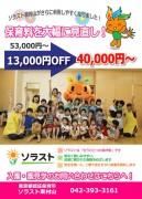 平成27年7月1日より保育料変わります!